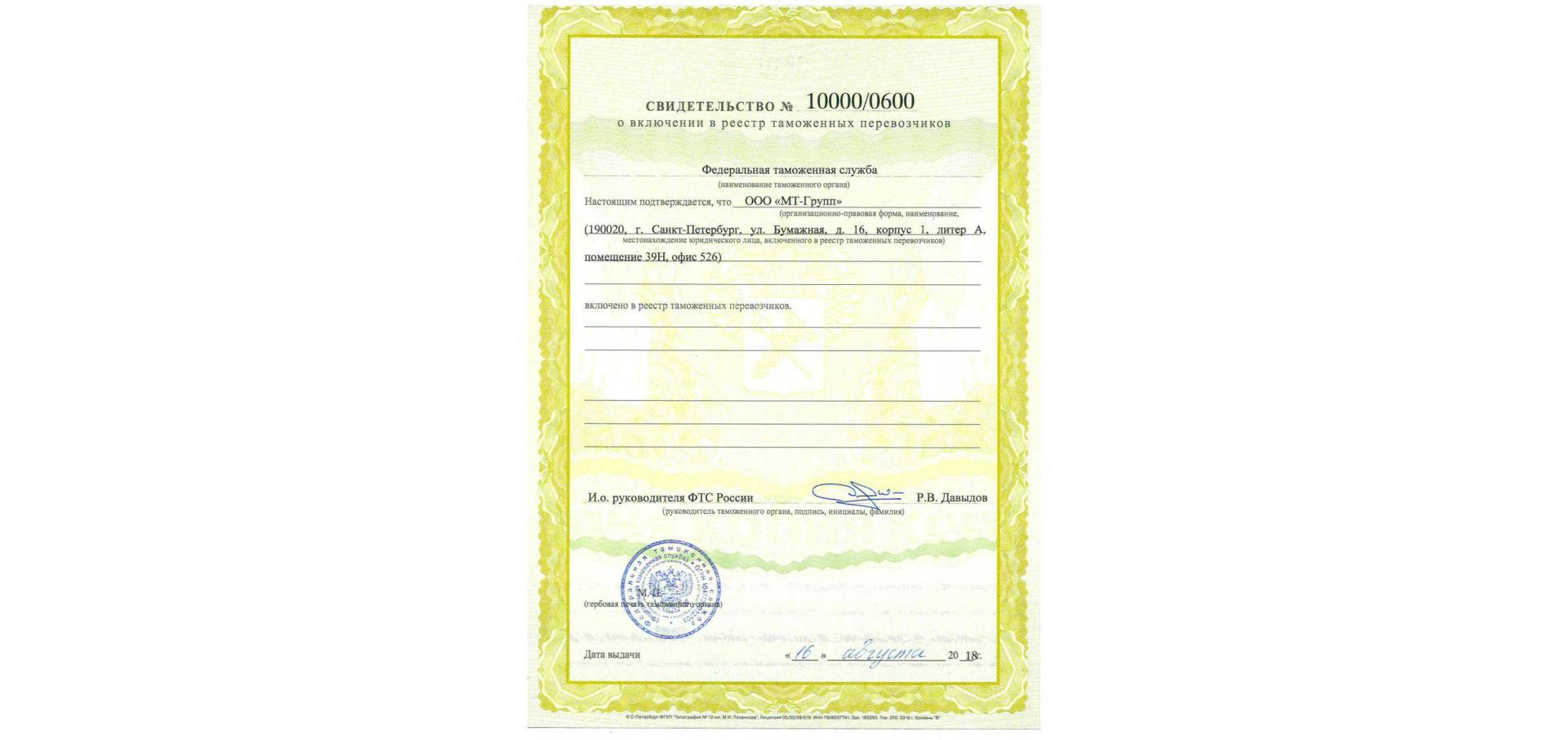 SeaEnergy включена в реестр таможенных перевозчиков ФТС РФ