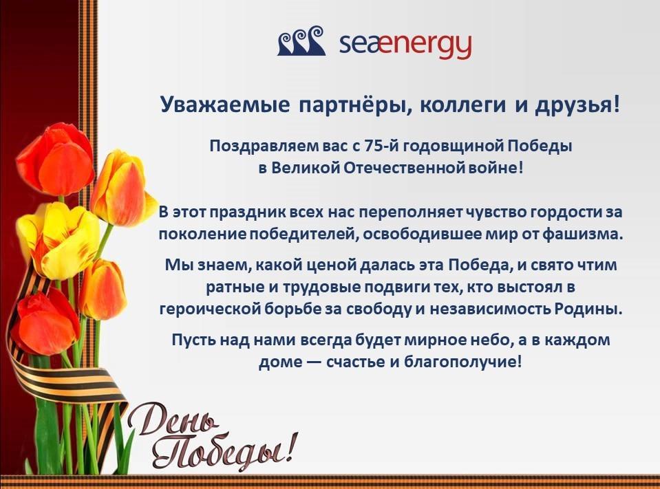 Поздравляем с Днем Победы!