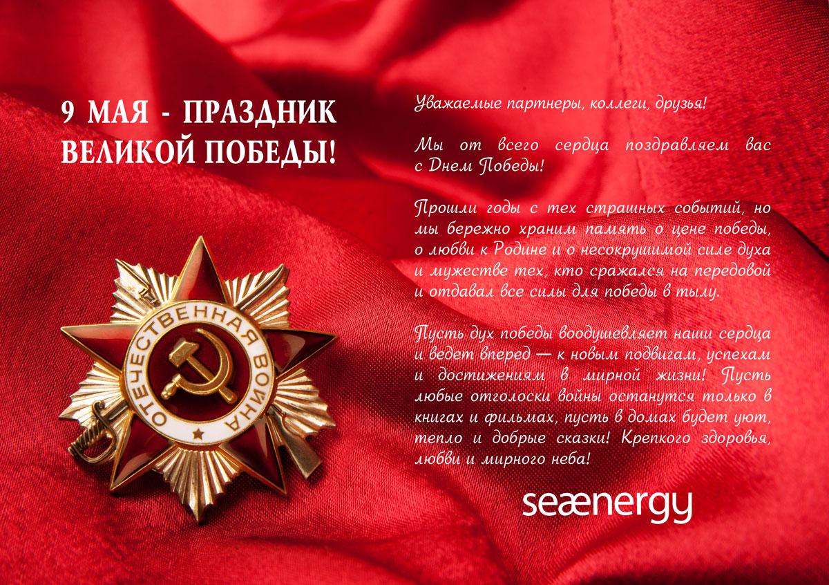 9 Мая – праздник великой Победы!