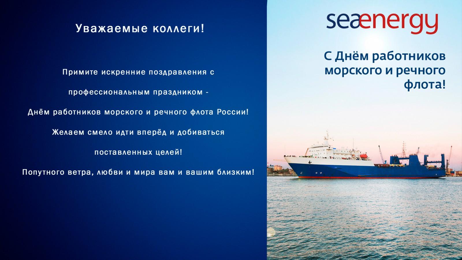 С Днем работников морского и речного флота!