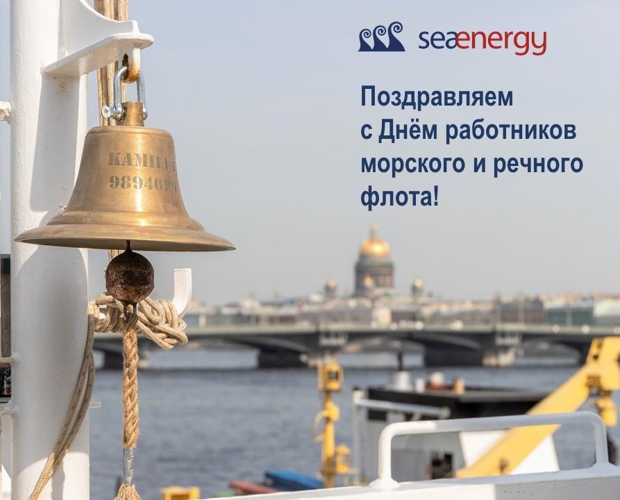 Поздравляем с Днём работников морского и речного флота!